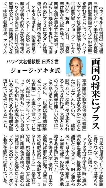 12月28日 産経 ハワイ大学名誉教授アキタ氏は