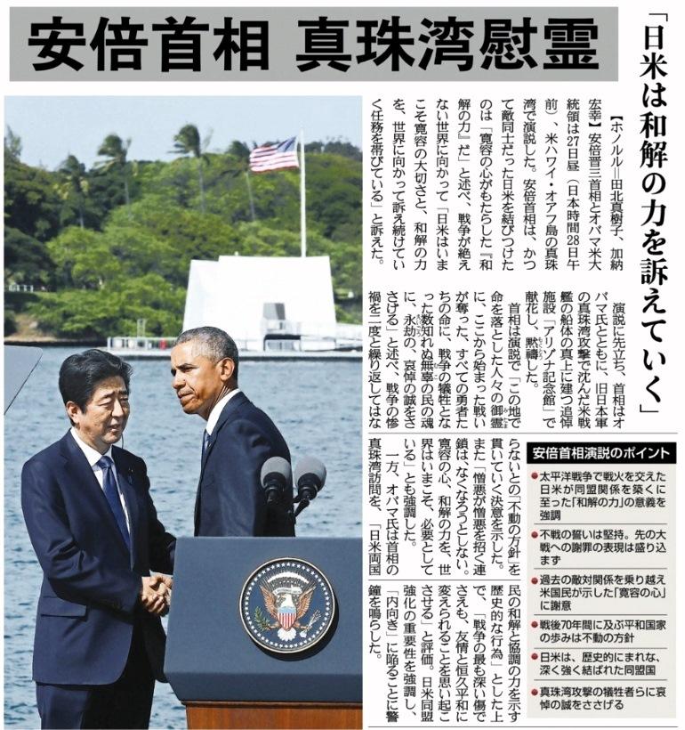 12月29日 産経 安倍首相 真珠湾慰霊01