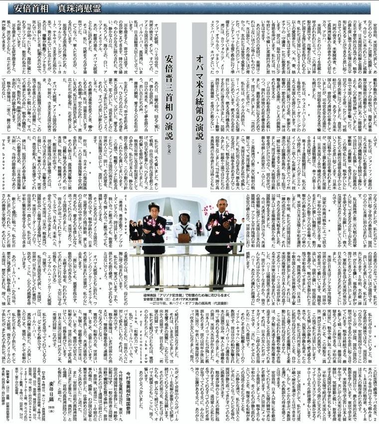 12月29日 産経 安倍首相 真珠湾慰霊02