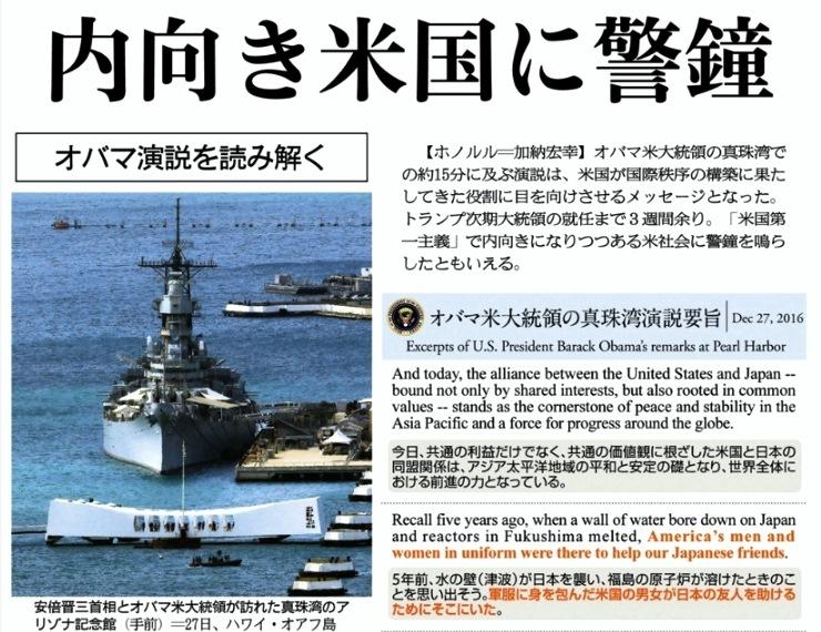 12月29日 産経 安倍首相 真珠湾慰霊02-1