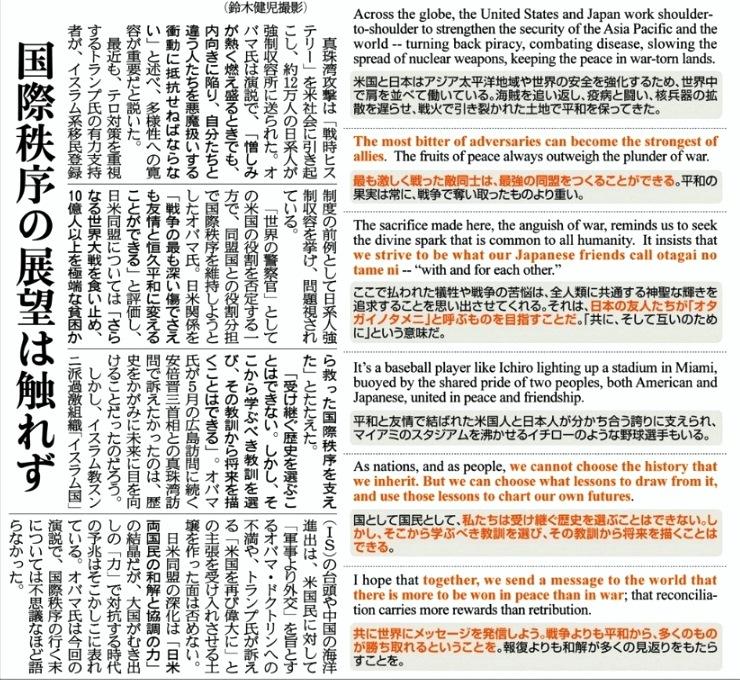 12月29日 産経 安倍首相 真珠湾慰霊02-2