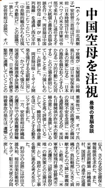 12月29日 産経 安倍首相 真珠湾慰霊03-2
