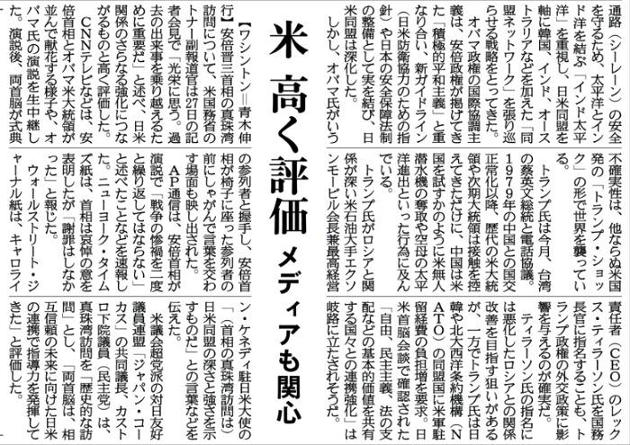 12月29日 産経 安倍首相 真珠湾慰霊04