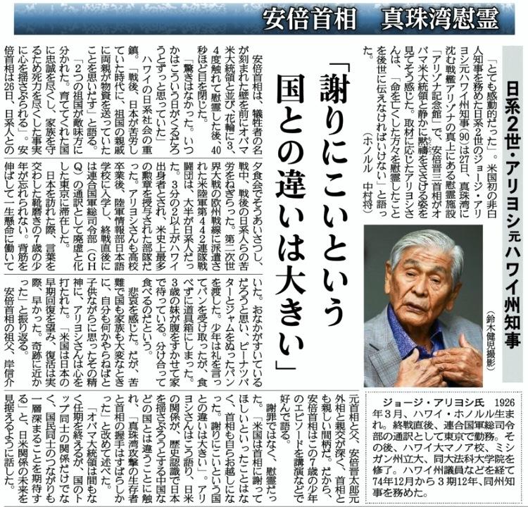 12月29日 産経 安倍首相 真珠湾慰霊06