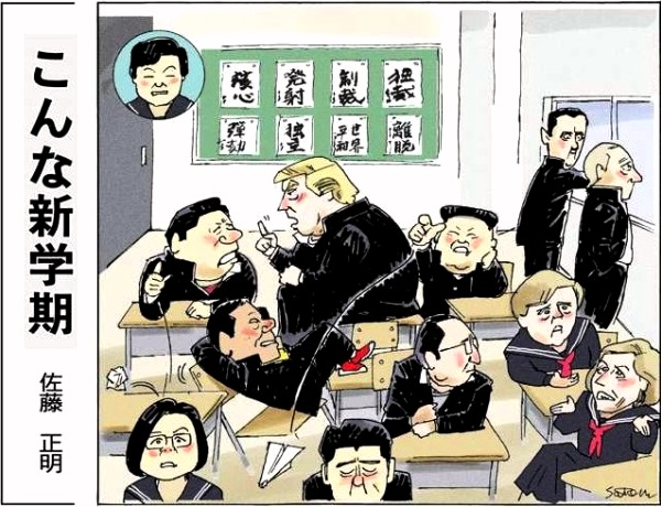 1月17日 東京新聞政治部 佐藤正明さんの政治まんが
