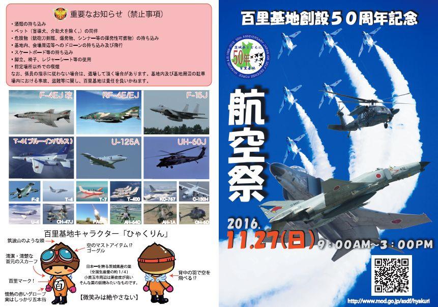 百里基地創設50周年記念航空祭