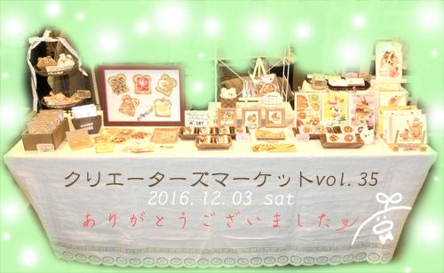 20161203kurimabu-su.jpg