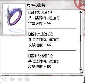 魔神の指輪