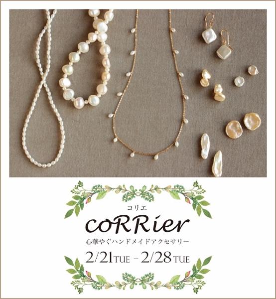 20170221-23-coRRie-LL (554x600)