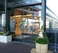 成田空港の門松