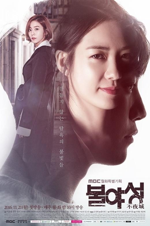 201611不夜城ポスター2