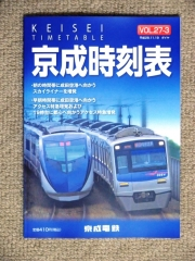 京成電鉄27-3時刻表