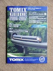 TOMIX2017カタログ