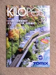 キロポスト121