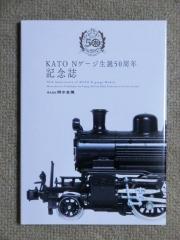 KATO Nゲージ生誕50周年 記念誌