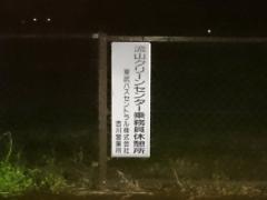 東武バスセントラル吉川営業所の看板