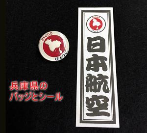 兵庫県のバッジとシール