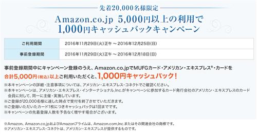 アマゾン5000円利用で1000円キャッシュバック