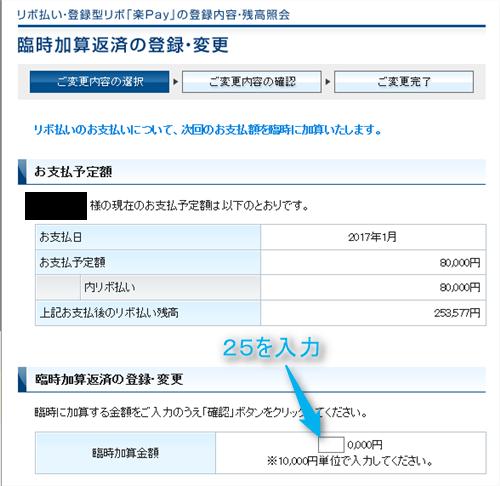 臨時加算返済の登録方法
