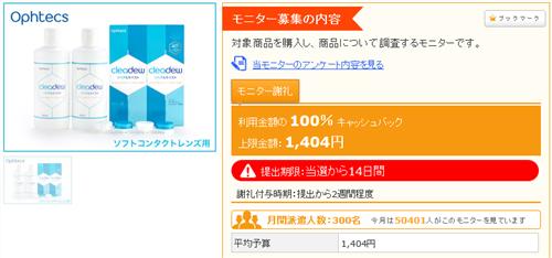 「cleadew リペア&モイスト 360mL×2本」店頭購入 株式会社オフテクス