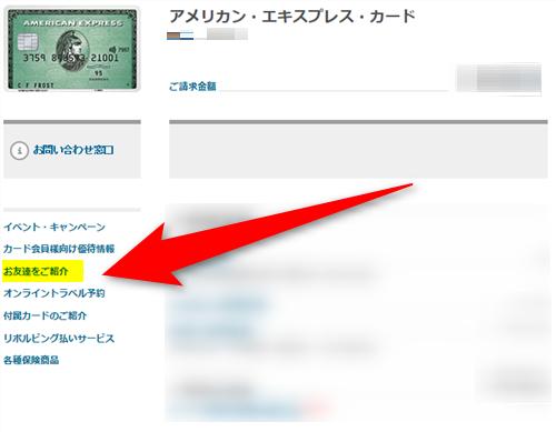 アメックス・オンライン・サービス画面