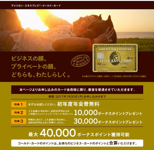 Amexgold入会キャンペーンで40,000pt獲得