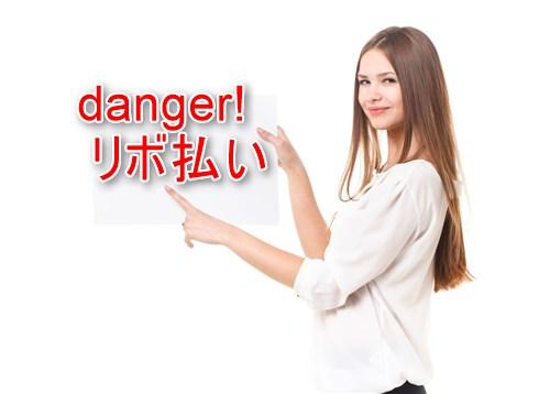 リボ払いは危険と警告する女性