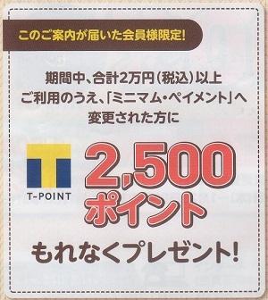 ファミマTカードミニマム・ペイメント変更キャンペーン
