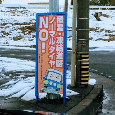 ノーマルタイヤ・NO!看板
