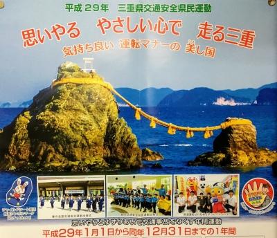 平成29年 三重県交通安全県民運動
