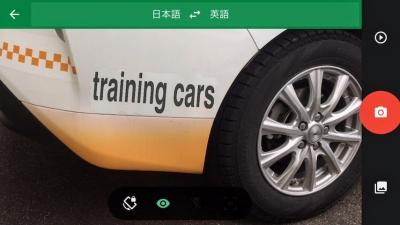 Google翻訳アプリを試してみました