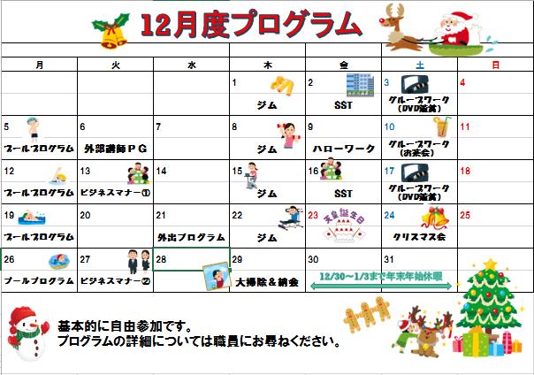2016年12月プログラム