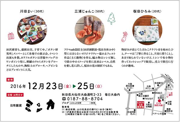 最終 山人2 - コピー