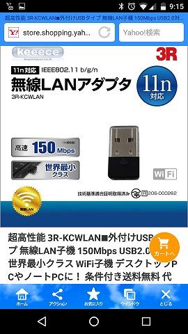 無線LAN子機