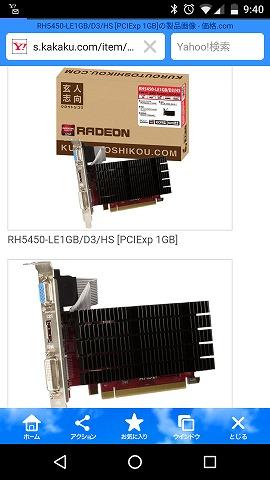 RADEON5450