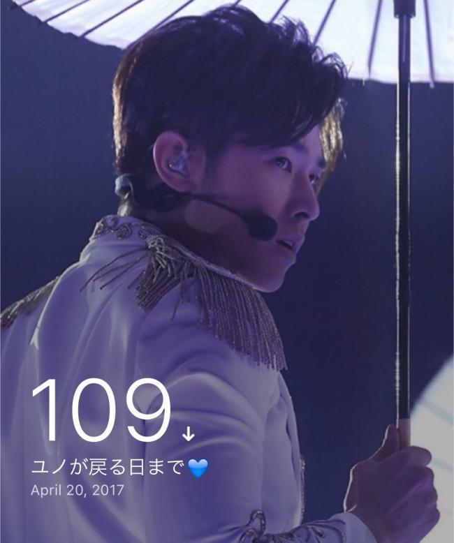 ユノ109日_convert_20170101172125