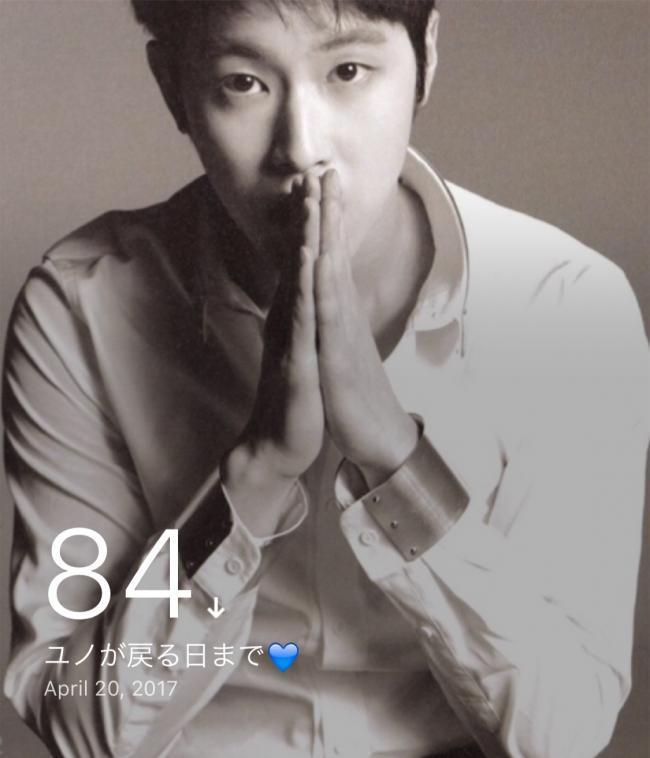 ユノ84日_convert_20170127144136