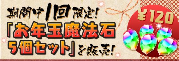 5mahoseki_2016122216134359d.jpg