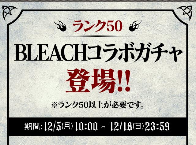bleach_06.jpg