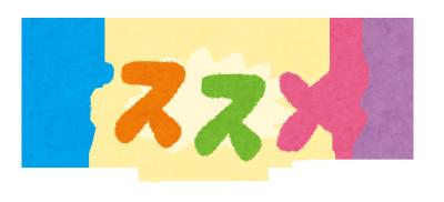 osusume_text_katakana.png
