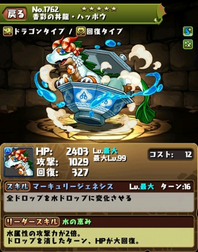 xpuzdra381_happou_status.jpg