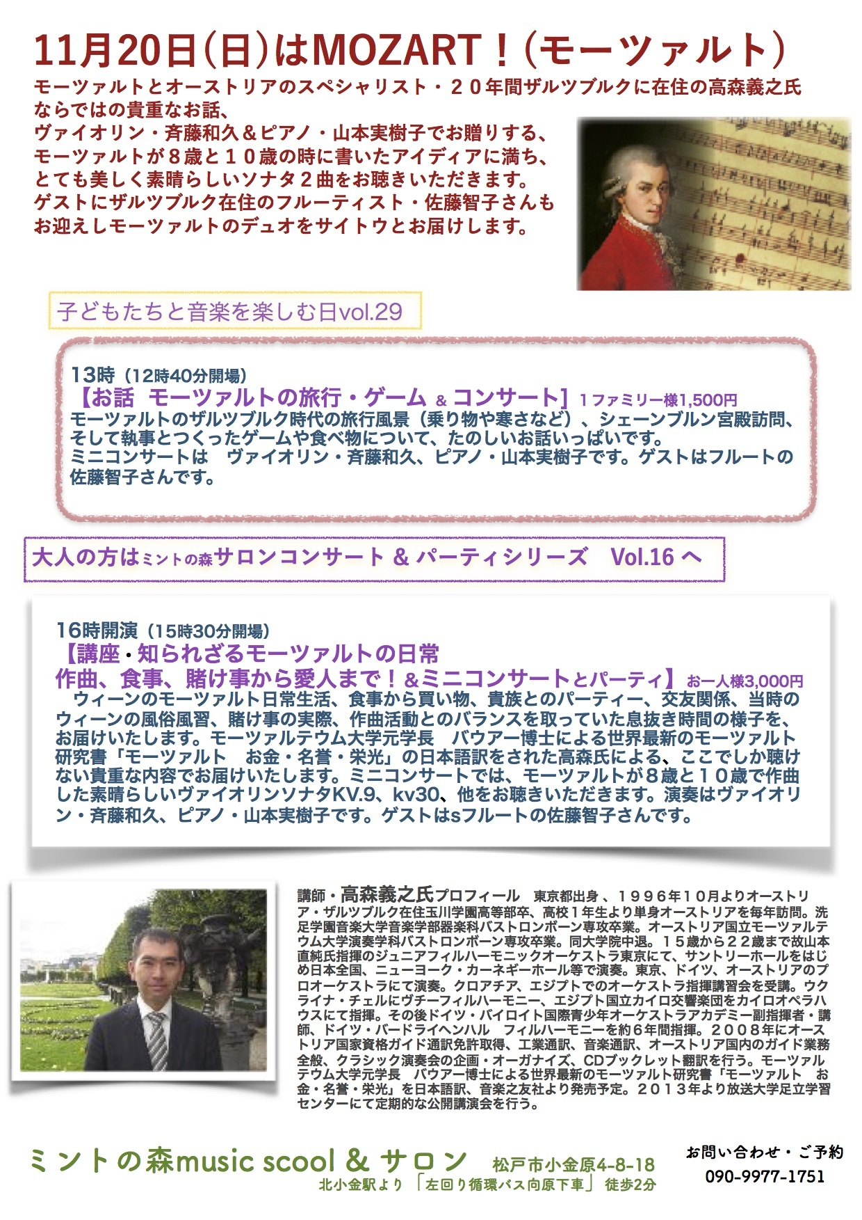Yoshiyuki Takamoriさん