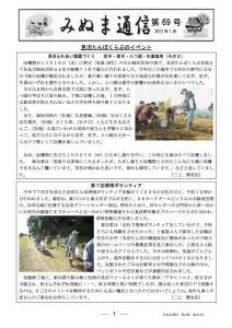 みぬま通信第69号表紙画像