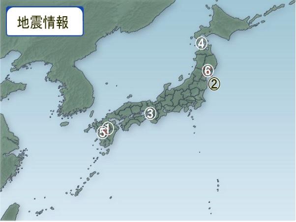 1月14日 地震情報