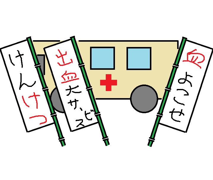 359つちのこ献血の薦め1