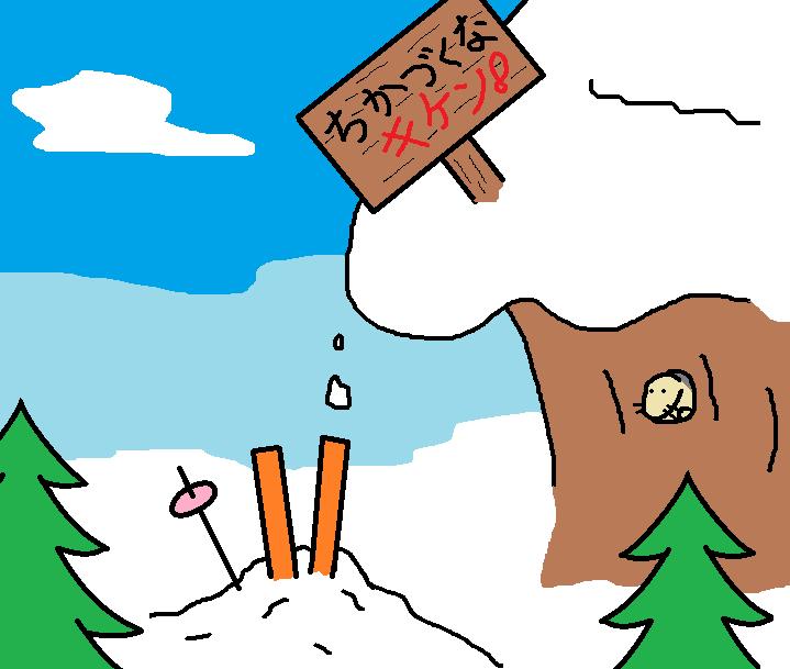 366つちのこスキーをする4