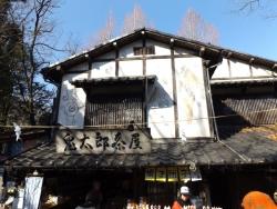 20170103鬼太郎茶屋2