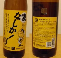 阪神タイガース焼酎_なしか02