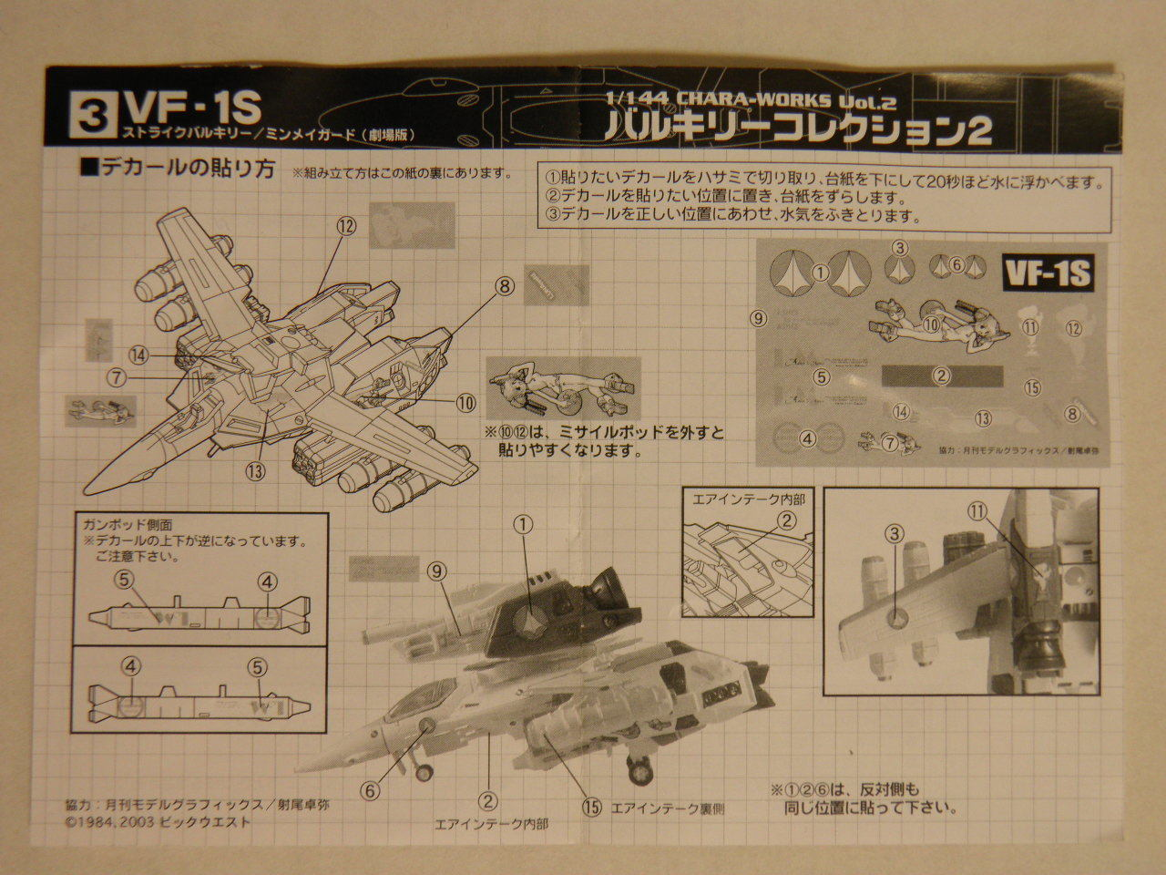 PC120140.jpg