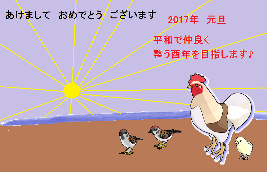 2017年酉年 元旦